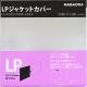 NAGAOKA JC30 - Buste esterne in PP - per LP- DLP - 100 mµ - Q.ta 30
